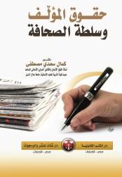 حقوق المؤلف وسلطة الصحافة