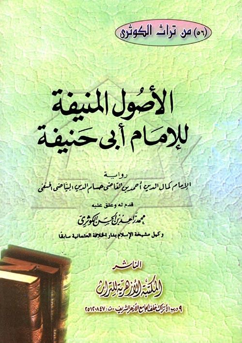 الأصول المنيفة للإمام أبي حنيفة