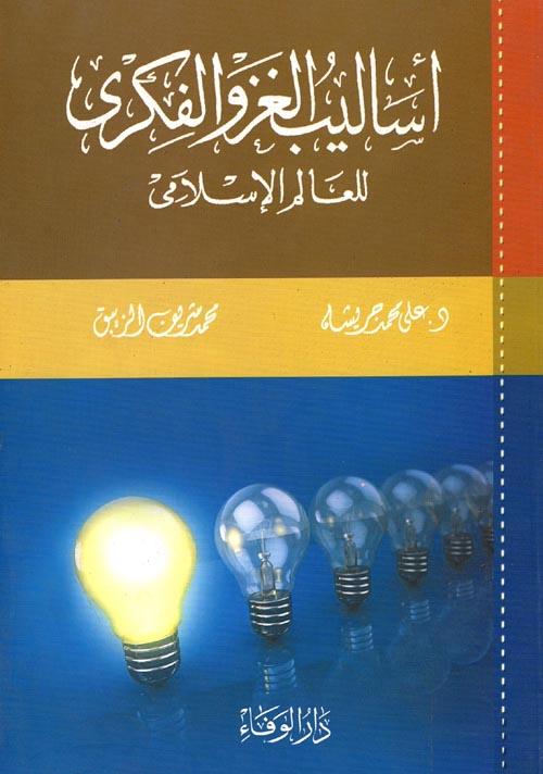 أساليب الغزو الفكري للعالم الإسلامي