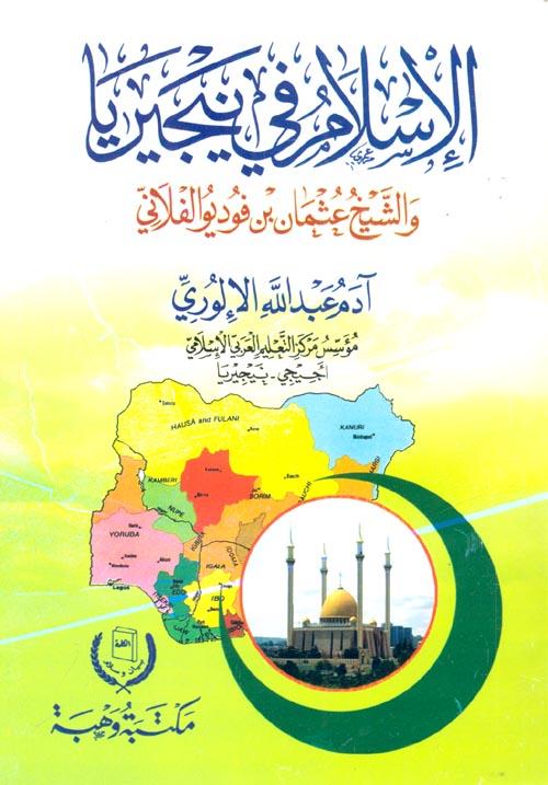 الاسلام في نيجيريا والشيخ عثمان بن فوديو الفلاني