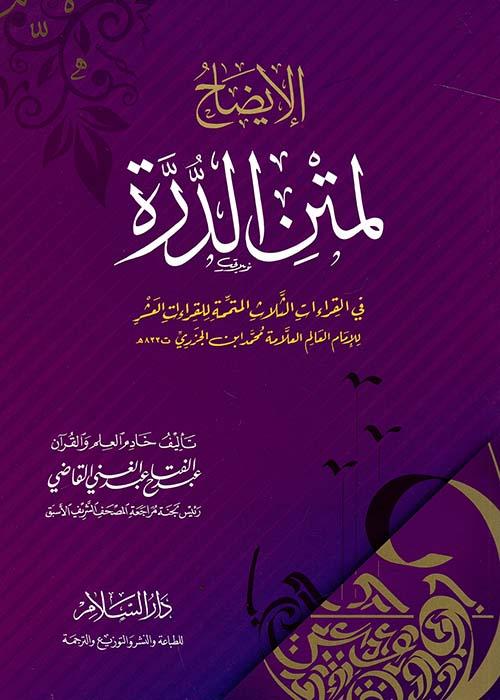 الإيضاح لمتن الدرة في القراءات الثلاث المتممة للقراءات العشر للإمام العالم العلامة محمد بن الجزري