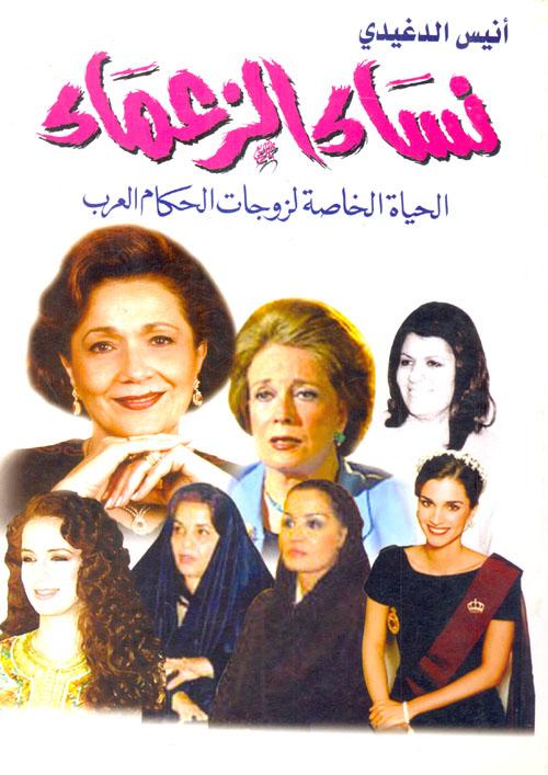 """نساء الزعماء """"الحياة الخاصة لزوجات الحكام العرب"""""""
