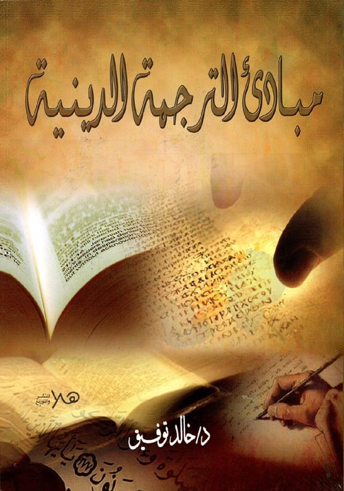 مبادئ الترجمة الدينية