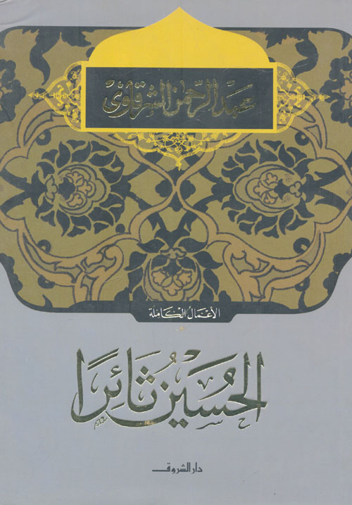 الحسين ثائراً