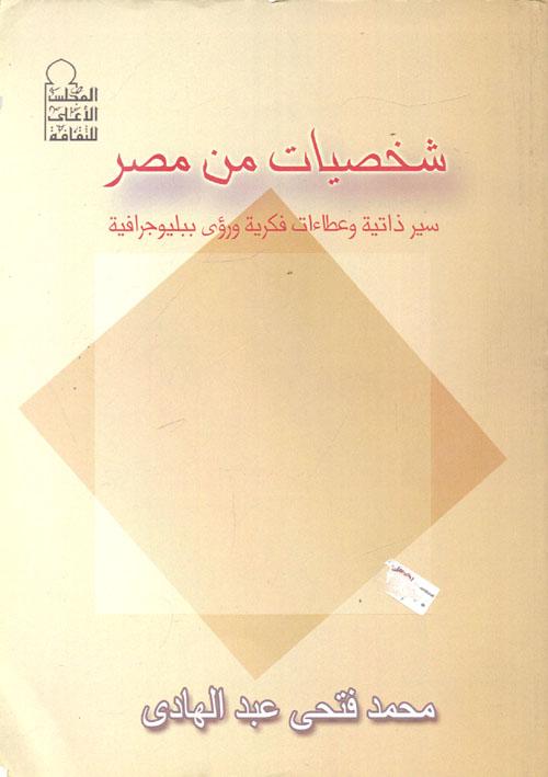 شخصيات من مصر (سير ذاتية وعطاءات فكرية ورؤى ببليوجرافية)