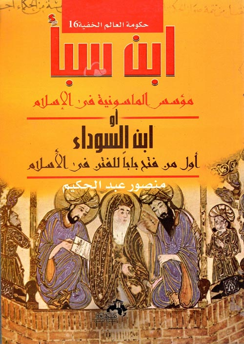 ابن سبأ مؤسس الماسونية في الإسلام أو ابن السوداء أول من فتح باب للفتن في الأسلام