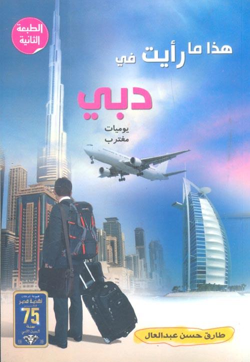 """هذا ما رأيت في دبي """"يوميات مغترب"""""""