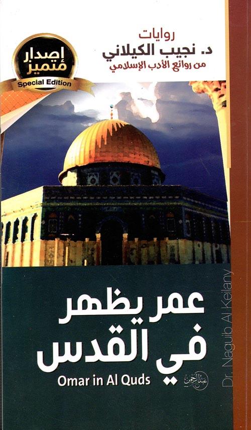 عمر يظهر في القدس