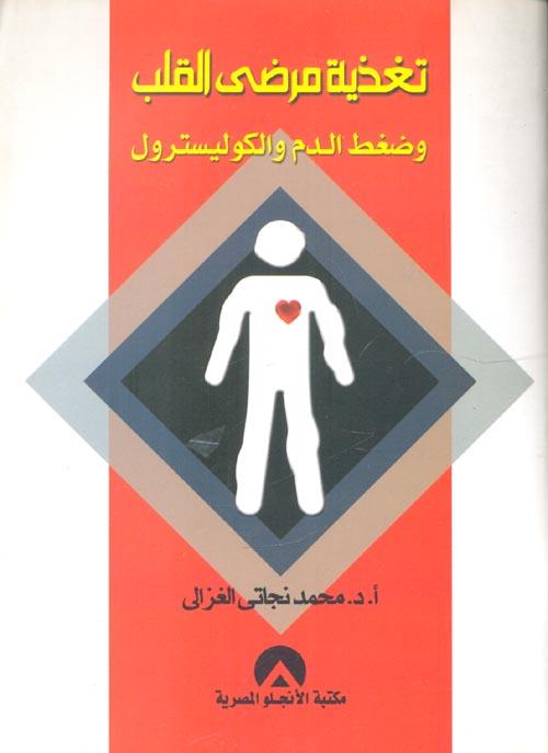 تغذية مرضى القلب وضغط الدم والكوليسترول