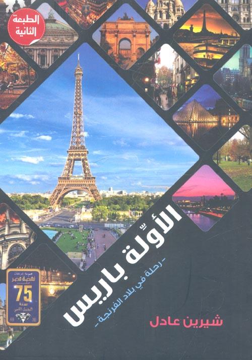 """الأولة باريس """" رحلة في بلاد الفرنجة """""""