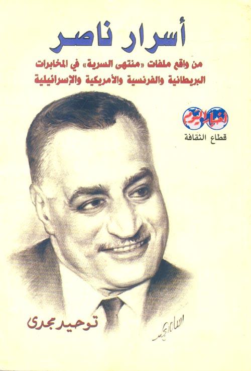 """أسرار ناصر (من واقع ملفات """"منتهى السرية"""" في المخابرات المركزية الأمريكية والإسرائيلية)"""