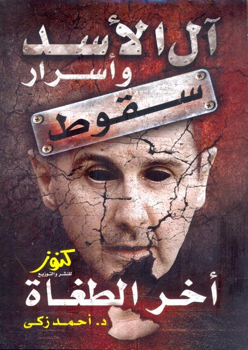 آل الأسد وأسرار سقوط أخر الطغاة