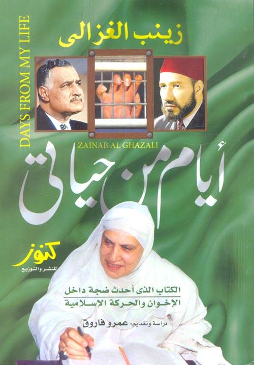 """أيام من حياتى """" الكتاب الذى أحدث ضجة داخل الإخوان والحركة الإسلامية """""""
