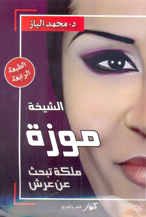 """الشيخة موزة """"ملكة تبحث عن عرش"""""""