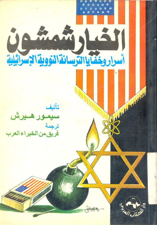 """الخيار شمشون """" أسرار وخفايا الترسانة النووية الاسرائيلية"""""""