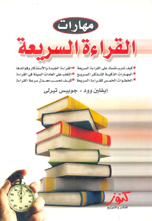 مهارات القراءة السريعة
