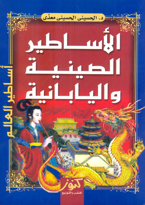 الأساطير الصينية واليابانية