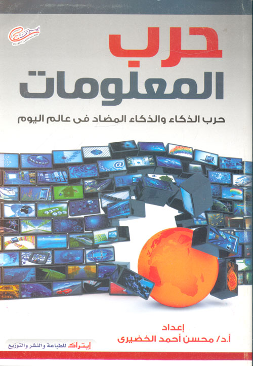 """حرب المعلومات """"حرب الذكاء والذكاء المضاد فى عالم اليوم"""""""