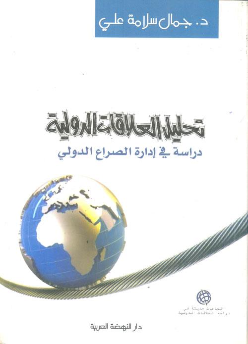 """تحليل العلاقات الدولية """"دراسة في إدارة الصراع الدولي"""""""
