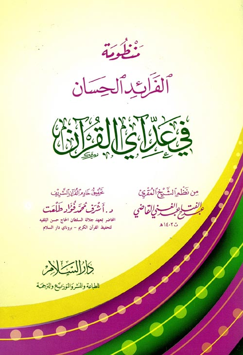 منظومة الفرائد الحسان في عد آي القرآن