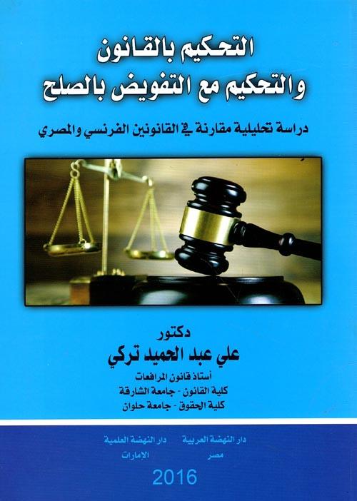 """التحكيم بالقانون والتحكيم مع التفويض بالصلح """"دراسة تحليلية مقارنة في القانونين الفرنسي والمصري"""""""