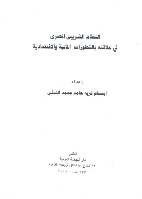 النظام الضريبي المصري في علاقته بالتطورات المالية والاقتصادية