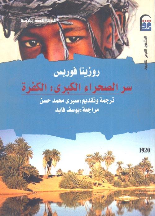 سر الصحراء الكبرى: الكفرة