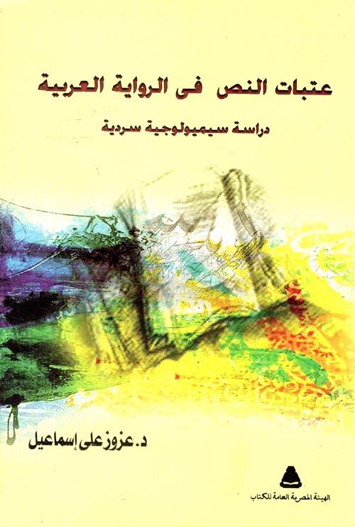 """عتبات النص في الرواية العربية """"دراسة سيميولوجية سردية"""""""