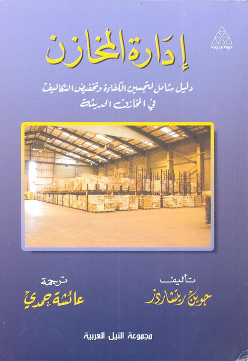 كتاب ادارة المواد الشراء والتخزين pdf