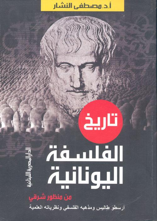 """تاريخ الفلسفة اليونانية من منظور شرقي """"أرسطو طاليس ومذهبه الفلسفي ونظرياته العلمية"""""""
