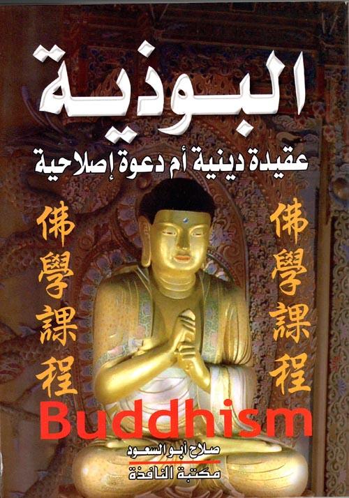 البوذية عقيدة دينية أم دعوة إصلاحية