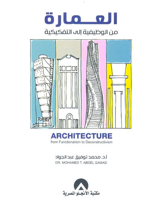 """العمارة """" من الوظيفية إلى التفكيكية """""""