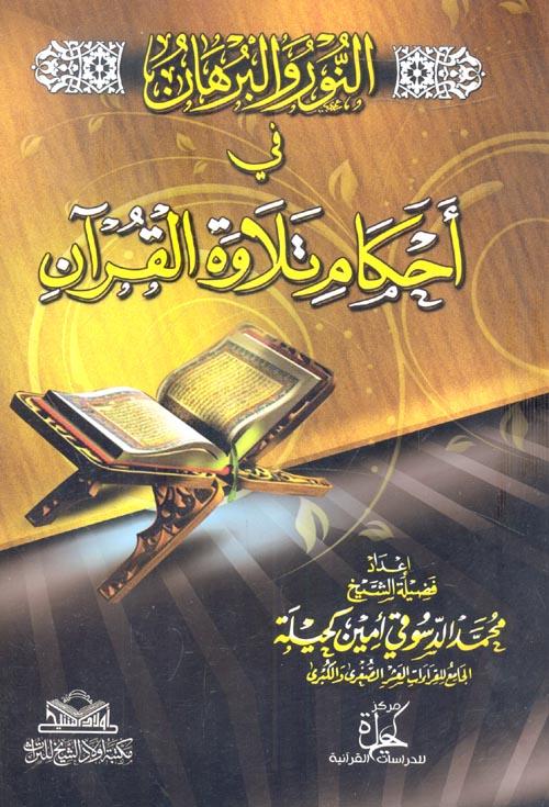 النور والبرهان في أحكام تلاوة القرآن