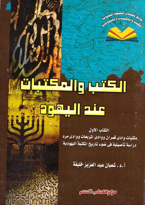 الكتب والمكتبات عند اليهود (الكتاب الأول)