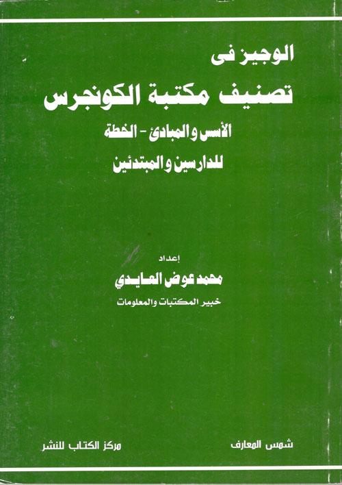قائمة رؤوس الموضوعات العربية الكبرى pdf
