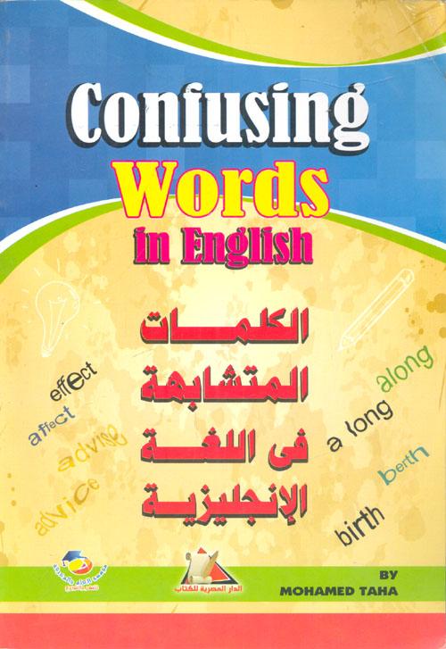 الكلمات المتشابهة في اللغة الإنجليزية