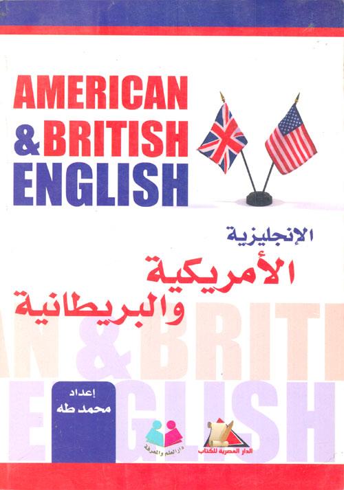 الانجليزية والامريكية والبريطانية