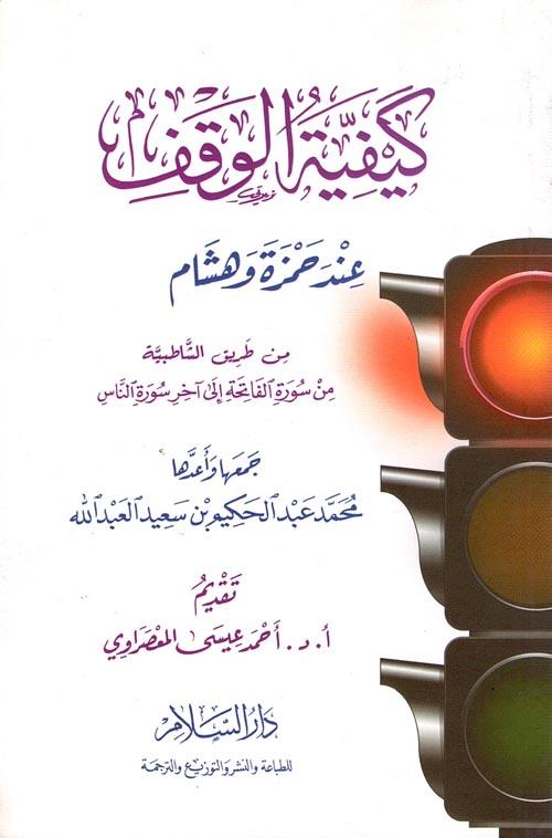كيفية الوقف عند حمزة وهشام من طريق الشاطبية من سورة الفاتحة إلى آخر سورة الناس