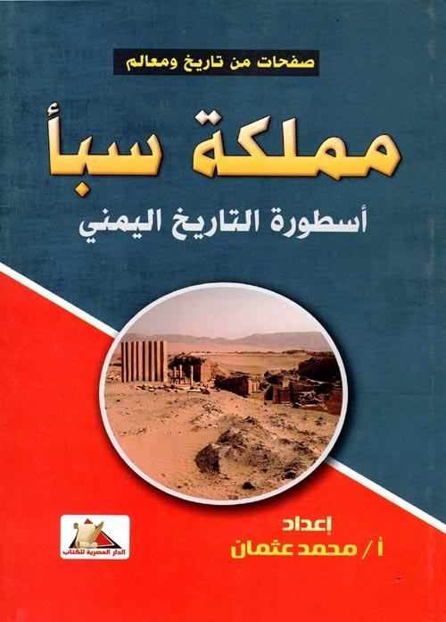 """مملكة سبأ """"اسطورة التاريخ اليمني"""""""