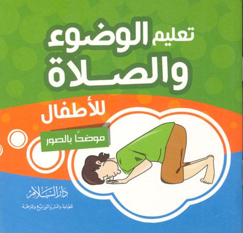 تعليم الوضوء والصلاة للأطفال