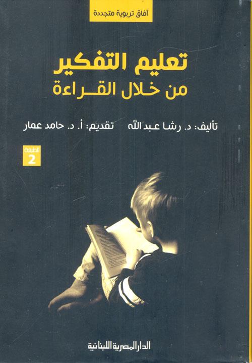 تعليم التفكير من خلال القراءة