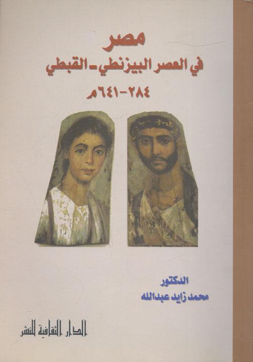 مصر في العصر البيزنطي - القبطي 284 - 641م