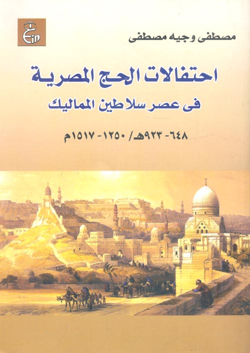 """احتفالات الحج المصرية في عصر سلاطين المماليك """"648 - 923هـ / 1250 - 1517م"""""""