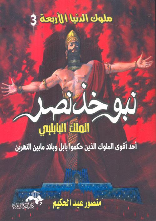 """نبوخذنصر الثاني الملك البابلي """" أحد أقوى الملوك الذين حكموا بابل وبلاد ما بين النهرين """""""