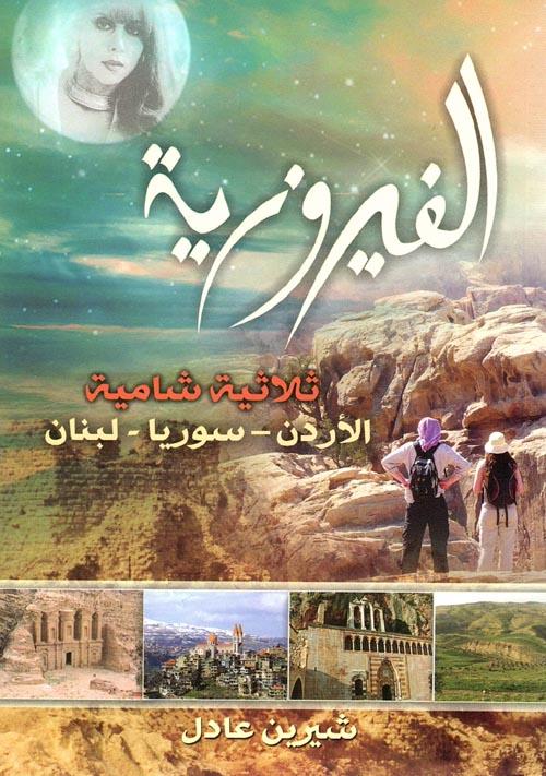 """الفيروزية ثلاثية شامية """" الأردن - سوريا - لبنان """""""