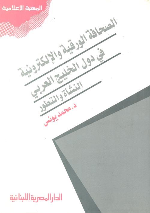 الصحافة الورقية والإلكترونية في دول الخليج العربى النشأة والتطور