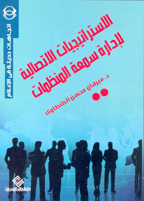 الاستراتيجيات الاتصالية لإدارة سمعة المنظمات