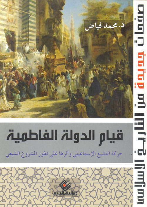 """قيام الدولة الفاطمية """"حركة التشيع الإسماعيلي وأثرها على تطور المشروع الشيعي"""""""