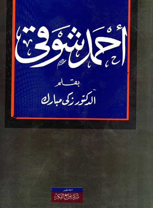 أحمد شوقي