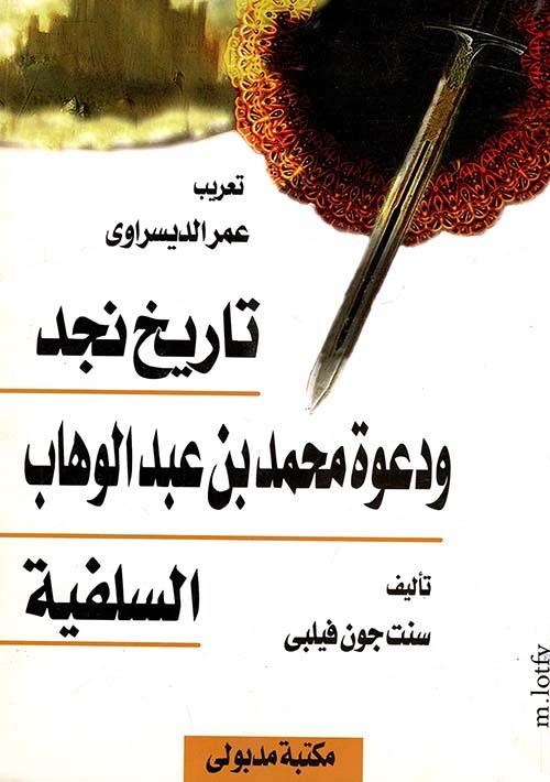 """تاريخ نجد ودعوة الشيخ محمد بن عبد الوهاب """"السلفية"""""""